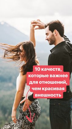 Life Rules, Sweet Couple, Life Organization, Good Advice, Self Development, The Dreamers, Psychology, Life Hacks, Love Quotes