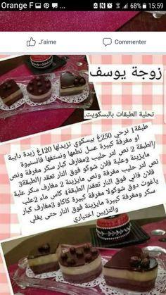 تحلية الطبقات Arabic Dessert, Arabic Sweets, Arabic Food, Cake Recipes, Dessert Recipes, Chocolate Raspberry Cake, Diy Food, Toffee, Deserts
