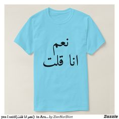 yes I said(نعم انا قلت) in Arabic T-Shirt A blue t-shirt with the Arabic word for yes I said (نعم انا قلت) Show inn Arabic that you have said YES. Types Of T Shirts, Foreign Words, Fashion Terms, Text Design, I Said, Arabic Words, Funny Tshirts, Fitness Models, Sayings