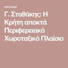 Γ. Σταθάκης: Η Κρήτη αποκτά Περιφερειακό Χωροταξικό Πλαίσιο