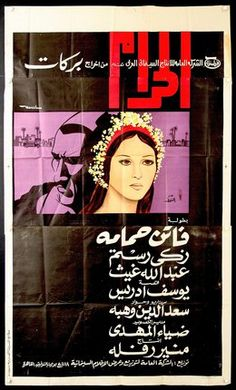 "Egyptian Movie Poster ""Al Haram"" - by the designer Marcel - 1960s"