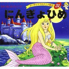にんぎょひめ (よい子とママのアニメ絵本 31 せかいめいさくシリーズ)