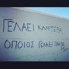 #greek #quotes #smile