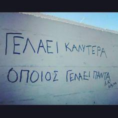 #greek #quotes #smile