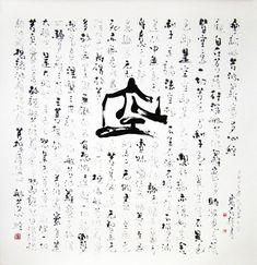 毛筆芸術書道作品「般若心経」