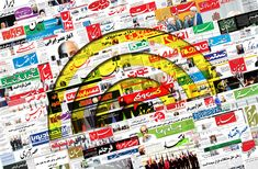 IFP has taken a look at the front pages of Iranian newspapers on Thursday and picked headlines from 13 of them. IFP has simply translated the headlines and does not vouch for their accuracy.