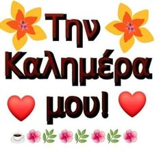 Good Night, Good Morning, Beautiful Pink Roses, Unique Quotes, Happy Birthday, Decor, Greece, Nighty Night, Buen Dia