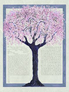 A cherry tree blooms between the English and Hebrew texts in this customizable Giclée ketubah print Arches Watercolor Paper, Arches Paper, Hebrew Text, Wedding Blessing, Japanese Paper, Cherry Tree, All Print, Giclee Print, Texts