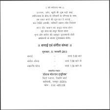 25th Wedding Anniversary Invitation Wording In Hindi Happy Day