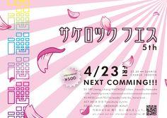 sake rock fes vol.5 10/04/23