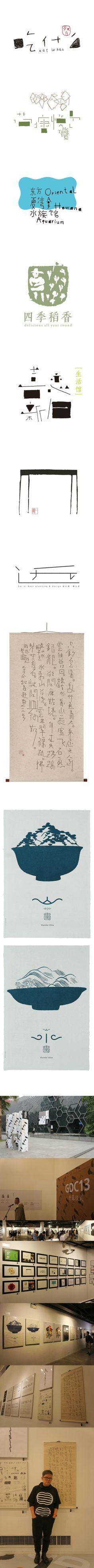 字體設計:恭喜@洪混混 九件作品入選GDC13。 - 微博精選 - 微博台灣站