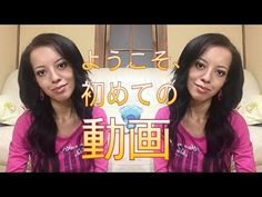 チャンネルの初めての動画!よろしくお願いします。 - YouTube