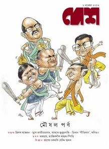 http://www.bengaliboi.com/2016/11/desh-on-2nd-november-2016-ebook-pdf.html