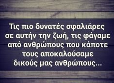 New Quotes, Wise Quotes, Poetry Quotes, Inspirational Quotes, Greece Quotes, Quotes Bukowski, Greek Phrases, Funny Greek Quotes, Philosophical Quotes