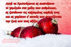 Αποτέλεσμα εικόνας για ευχες χριστουγεννων