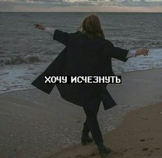 .навсегда. Walk Around The World, My Life My Rules, Russian Quotes, Some Text, S Quote, My Mood, Age, In My Feelings, Quotations