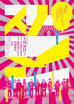 Japanese Poster: Sleeman. Yuta Ichinose. 2011