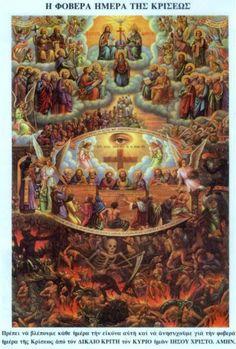 ΟΡΘΟΔΟΞΗ ΠΙΣΤΗ: Δευτέρα Παρουσία - Αντίχριστος Αγίου Εφραίμ του Σύ... Orthodox Icons, Religious Art, Love Is Sweet, Mythology, Jesus Christ, Prayers, Religion, Places To Visit, Artwork