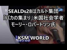 【KSM】SEALDs28はカルト集団「バカの集まり」米国社会学者 モーリー・ロバートソン氏