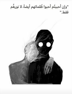 Mood Wallpaper, Dark Wallpaper, Book Qoutes, Words Quotes, Sayings, Betrayal Quotes, Fantasy Wizard, Rain Wallpapers, Arabic Phrases