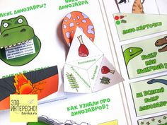 Лэпбук Динозавры для детей