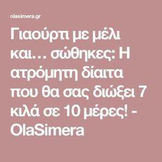 Γιαούρτι με μέλι και… σώθηκες: Η ατρόμητη δίαιτα που θα σας διώξει 7 κιλά σε 10 μέρες! - OlaSimera Easy Diets, E 10, Just Do It, Cellulite, Body Care, Life Lessons, Beauty Hacks, Beauty Tips, Food And Drink
