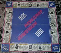Настольные игры - О них мечтали все дети: обзор советских настольных игр 70-90х годов