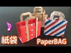 【折り紙ORIGAMI】かんたん紙袋の折り方。 - SACOLA DE PAPEL - YouTube
