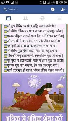 Expert Vastu Tips : How much directions matters according to Vastu and what are the benefits of applying those Vastu Tips in daily life. General Knowledge Book, Gernal Knowledge, Knowledge Quotes, Vedic Mantras, Hindu Mantras, Hindu Rituals, Reality Quotes, Life Quotes, Sanskrit Mantra