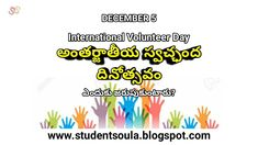International VolunteerDay in telugu, International Volunteer day essay in telugu, History of International Volunteer Day, about International Volunteer, Themes of International Volunteer Day, Celebrations of International Volunteer Day, International Volunteer Day, antarjaateeya swachanda dinotsavam, Day Celebrations, Days Special, What today special, today special, today history, Days, Important days, important days in telugu, important days in December, Student Soula, Important Days In December, Days In September, Today History, Telugu, Celebrations, Student