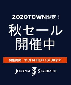ONLINESHOP INFORMATIONZOZOTOWN限定秋セール開催中11/14月1300まで