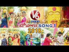 Song: Maa Bottu Bonam Nippula Dhoopam ​Lyrics : Goreti Venkanna Music Director : Bhole Shavali Singer : Varam Director : Praveen Kumar Release Date: July Dj Songs, News Songs, Cover Songs, Telugu Movies, Photo Wallpaper, Song Lyrics, Album Covers, Singing, Download Video