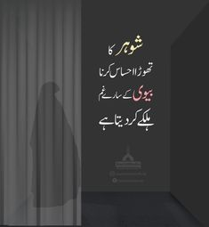 Hadith of the Day Husband Quotes From Wife, Wife Quotes, Strong Quotes, Husband Wife, Inspirational Quotes In Urdu, Ali Quotes, Urdu Quotes, Quotations, Qoutes
