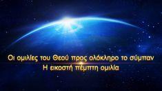 Ομιλία του Θεού «Οι Ομιλίες του Θεού προς ολόκληρο το σύμπαν»  Η εικοστή...