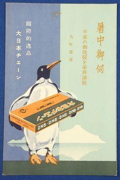 "1934 Japanese Summer Season Greeting Postcard Advertising ""Dainippon (Great Japan) Bicycle Chain"" antarctica penguin art card / vintage antique old art card / Japanese history historic paper material Japan"
