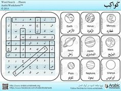 106 Best Arabic Worksheets images in 2016 | Learning arabic, Arabic