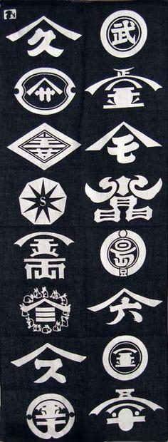 Japanese washcloth, Tenugui 小豆島醤油協会加盟店 醤油蔵の家紋手ぬぐい Shodoshima island Soy sauce…