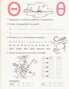 Letter Activities, Preschool Worksheets, Activities For Kids, Speech Therapy, Occupational Therapy, Learn Greek, Greek Language, Greek Alphabet, Dyslexia