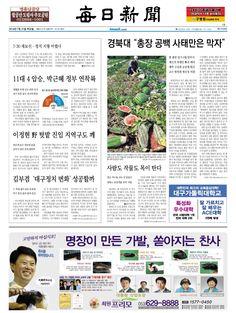 2014년 7월 31일 목요일 매일신문 1면