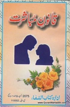 Qanoon e Mubashrat, Qanoon e Mubashrat in Urdu, قانون مباشرت Modern Resume Format, Urdu Stories, Medicine Book, Classic Video Games, Free Pdf Books, This Or That Questions, Health Tips, Ali, Places