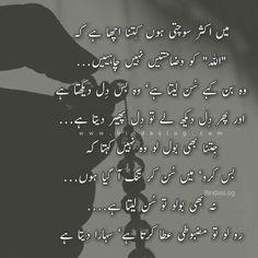 beshak mera Rab kareem h. Her kahi r ankahi baton ko sunne r samjhane wala bakhsane wala.love u Allah tala. Quotes From Novels, New Quotes, Poetry Quotes, Golden Quotes, Life Quotes, Inspirational Quotes, Urdu Thoughts, Good Thoughts, Urdu Quotes Islamic