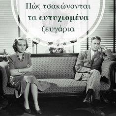Εσωστρεφήςmbtiψυχολογία μίσος ραντεβού