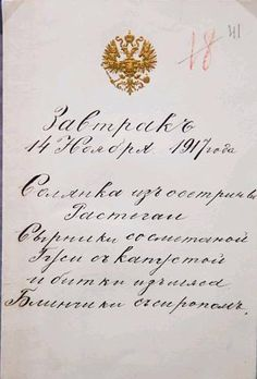 This is the lunch menu that Olga's family had in Tobolsk on November 14, 1917 (Day before Olga's birthday, N.S. - her last birthday before her death)... They had got Solyanka fish soup (the receipt is close to French Bouillabaisse), Russian open meat pies, cheese patties with sour cream, fried duck with cabbage and meat cutlets, pancakes with syrup.
