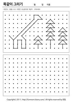 261D34385902B08226B93F (850×1202) Preschool Worksheets, Preschool Learning, Preschool Activities, Teaching, Montessori Education, Kids Education, Drawing Activities, Book Activities, Visual Perception Activities