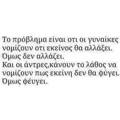… Sun Quotes, Lyric Quotes, Wisdom Quotes, Love Quotes, Lyrics, Inspirational Quotes, Greek Quotes, English Quotes, True Words
