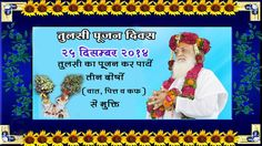 Sant Shri Asaram Bapu #25 #december  #tulsi #poojan #worship #asaram #asharam #bapu