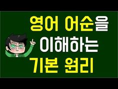 영어회화, 영어 어순을 이해하는 기본 원리 | 영어어순 이해하는 방법 |영어공부,  12분 - YouTube English Study, Learn English, Ielts, English Vocabulary, Phonics, Teacher Resources, English Language, Teaching, Education