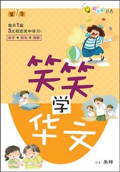 笑笑学华文1 Children Books, Chinese, Kids Rugs, Reading, Bts, Decor, Children's Books, Decoration, Kid Friendly Rugs
