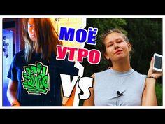 МОЁ УТРО: ОЖИДАНИЕ VS РЕАЛЬНОСТЬ || MY MORNING ROUTINE - YouTube