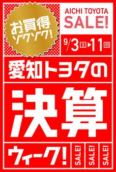 うまい。金の彩度を落として、しつこさを消してる。 Pop Design, Flyer Design, Layout Design, Poster Layout, Print Layout, Sale Banner, Web Banner, Sale Signage, Japanese Typography